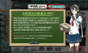 KanColle-150207-20351201.png