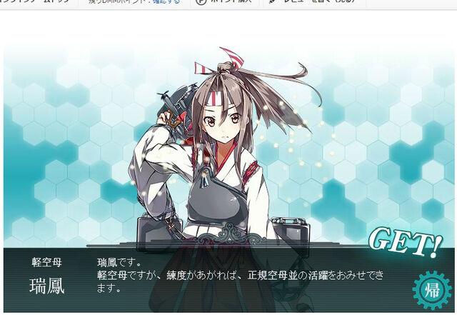 File:Zuihou-chan.jpg