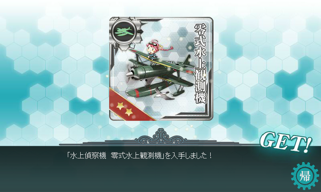 File:KanColle-140417-23403337.png