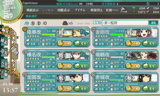 File:KanColle-140506-13574406.png
