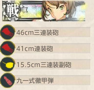 File:Mutsu.jpg