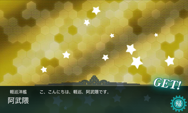 File:KanColle-140523-17553941.png