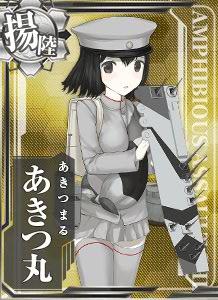 Файл:LHA Akitsu Maru 161 Card.jpg