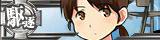 Файл:DD Shirayuki 010 Battle.png