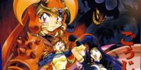 Slayers Gorgeous (movie)