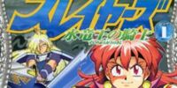 Slayers: Knight of Aqua Lord