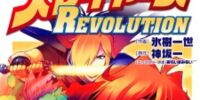Slayers REVOLUTION (manga)