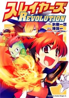 File:Slayers REVOLUTION manga.jpg