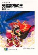 Novel 8 (Japan)