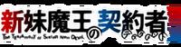 Shinmai Maou no Keiyakusha Wiki Wordmark
