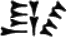 File:Cuneiform cattle.png