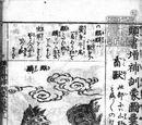 Kashiragaki zoho kinmo zui