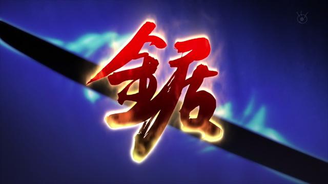 File:Ōtō Nokogiri.png