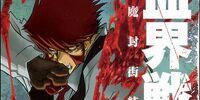 Kekkai Sensen (manga)