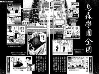 Kekkaishi 0088