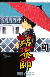 Kekkaishi Vol21 cover