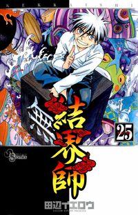 Kekkaishi Vol25 cover 3