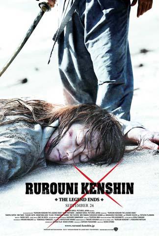 File:Rurouni Kenshin The Legend Ends film poster.jpg