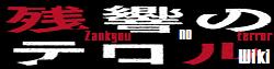 File:Zankyouwikinew.png
