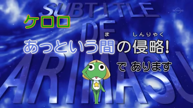 File:Keroro Invasion in the blink of an eye Title card.png