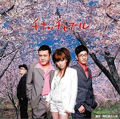 File:Shouri no Hanabira.jpg
