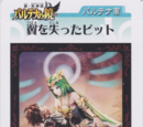 Pit (Wingless) - AR Card