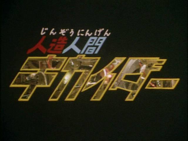 File:Kikaida logo.jpg