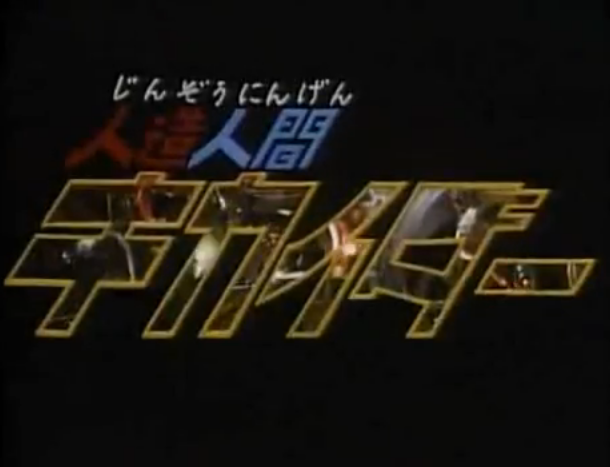 File:AndroidKikaider.png
