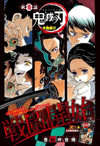 File:Kimetsu no Yaiba CH16.png