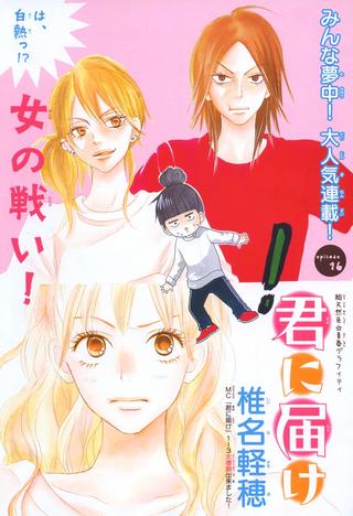 Kimi ni Todoke Manga Chapter 016