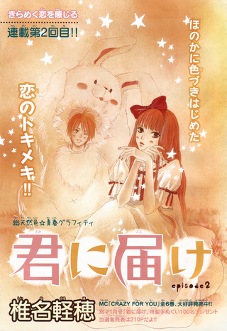 Kimi ni Todoke Manga Chapter 002