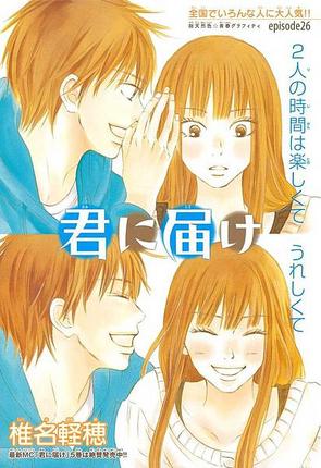 File:Kimi ni Todoke Manga Chapter 026.png