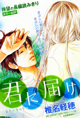 Kimi ni Todoke Manga Chapter 000