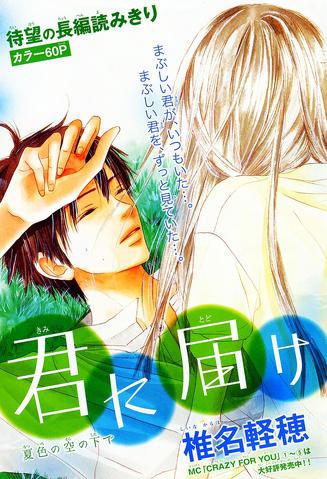 File:Kimi ni Todoke Manga Chapter 000.png