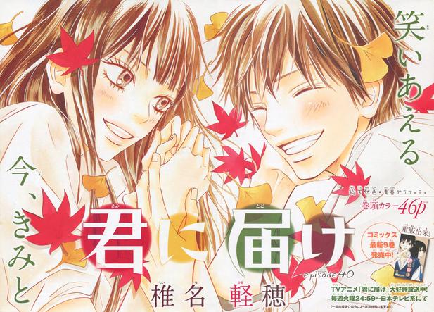 File:Kimi ni Todoke Manga Chapter 040.png