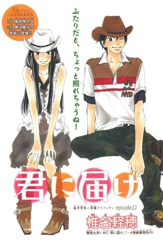 Kimi ni Todoke Manga Chapter 022