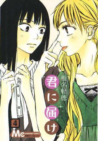 File:Kimi ni Todoke Manga v04 cover jp.jpg