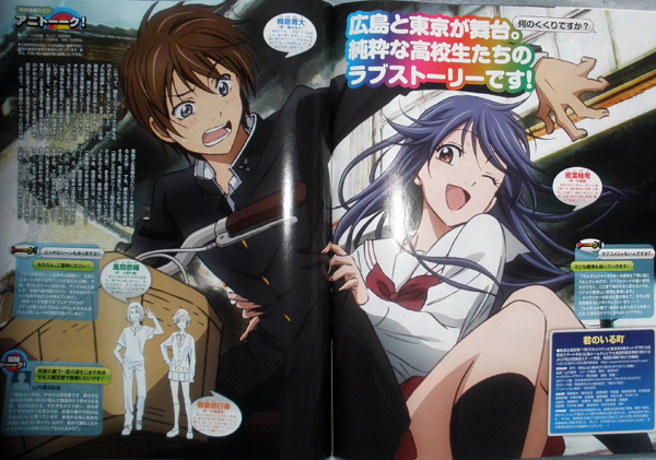 File:Kimi-no-Iru-Machi-anime-serie.jpg