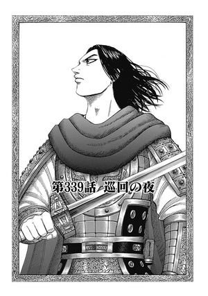 Chapter 339 cover