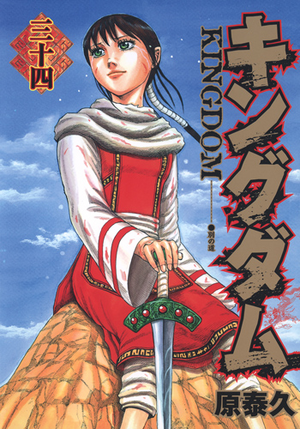 Volume 34 cover
