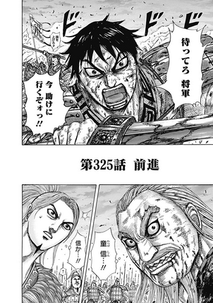 File:Chapter 325 cover.PNG
