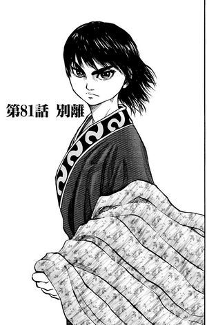 File:Chapter 81 cover.PNG