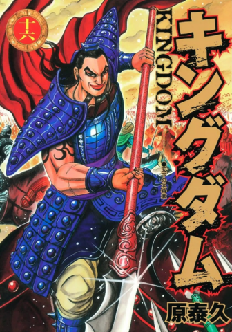 File:Volume 16 cover.PNG