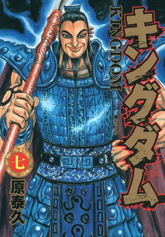 File:Volume 7 cover.PNG