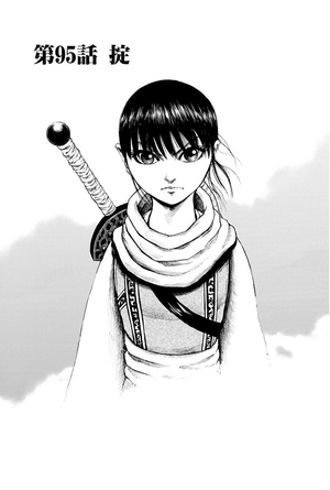 Chapter 95 cover