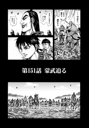 Chapter 151 cover