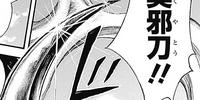 Bakuya and Kanshou Sword