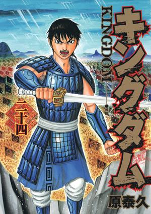 Volume 24 cover