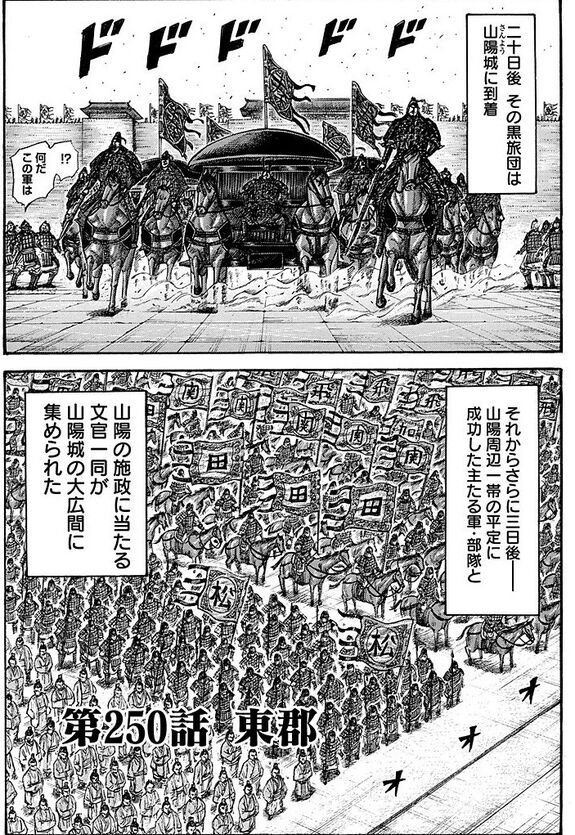 File:Chapter 250 cover.jpg