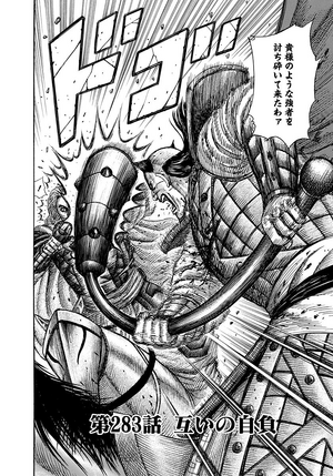 File:Chapter 283 cover.png